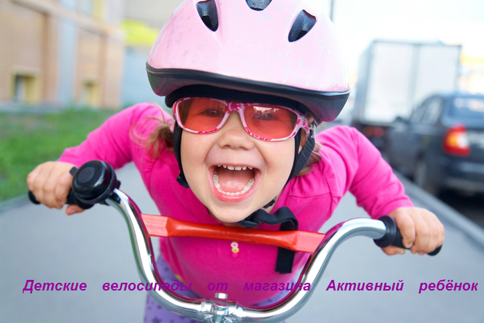 "alt=""Детские велосипеды от магазина «Активный ребёнок»""/2835299_Detskie_velosipedi_ot_magazina_Aktivnii_rebyonok_2_ (700x466, 341Kb)"