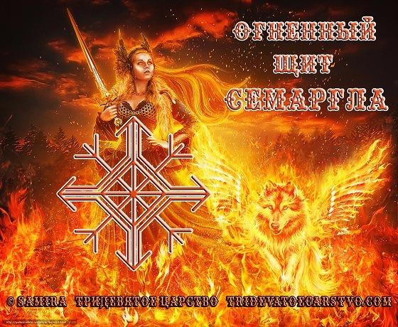 став - Став «Огненный щит Семаргла». Автор Самиры  134058442_5916975_ognennyjshchitsemargla