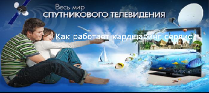 "alt=""Как работает кардшаринг сервис?""/2835299_Kak_rabotaet_kardsharing_servis1 (700x312, 335Kb)"