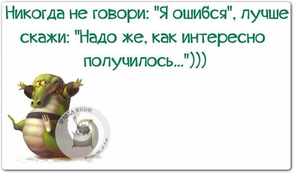 1458850805_frazki-10 (604x357, 123Kb)