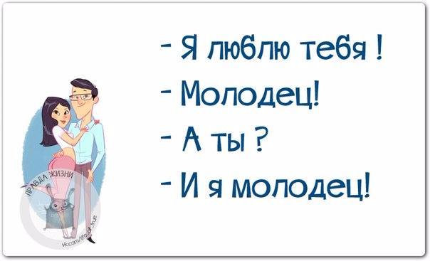 1458850822_frazki-29 (604x367, 112Kb)