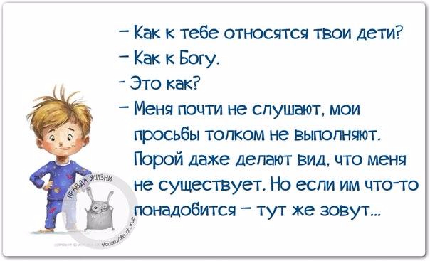 1458850872_frazki-23 (604x367, 164Kb)
