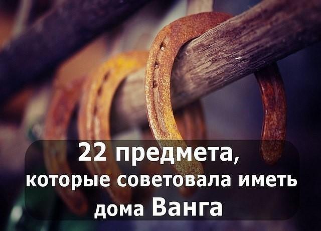 5365358_22_predmeta_dlya_ydachi_i_schastya_kotorie_sovetovala_imet_doma_Vanga (640x460, 63Kb)