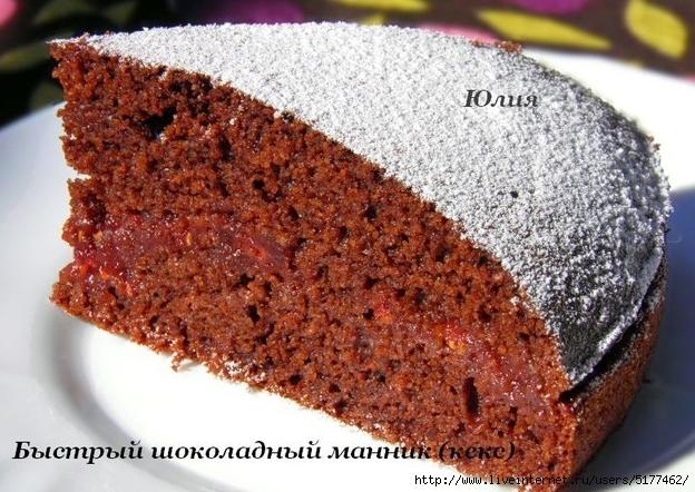 Манник с шоколадом рецепт с фото