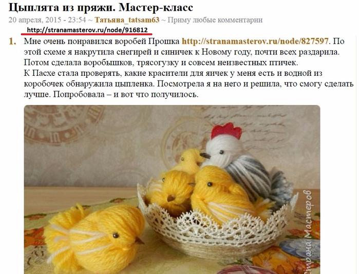 Цыпленок из ниток к пасхе своими руками 82