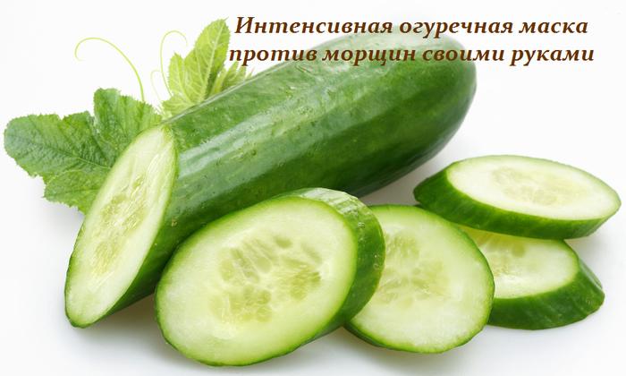 2749438_Intensivnaya_ogyrechnaya_maska_protiv_morshin_svoimi_rykami (700x420, 389Kb)