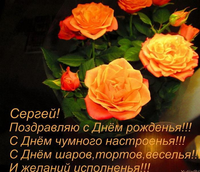 Поздравить сергея с днём рождения открыткой 35