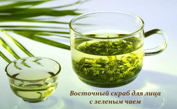 2749438_Vostochnii_skrab_dlya_lica_s_zelenim_chaem (700x432, 416Kb)