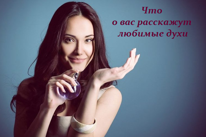 2749438_Chto_o_vas_rasskajyt_lubimie_dyhi (700x466, 312Kb)