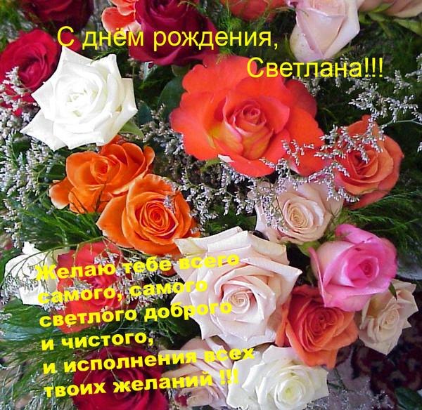 С днем рождения поздравления женщине света