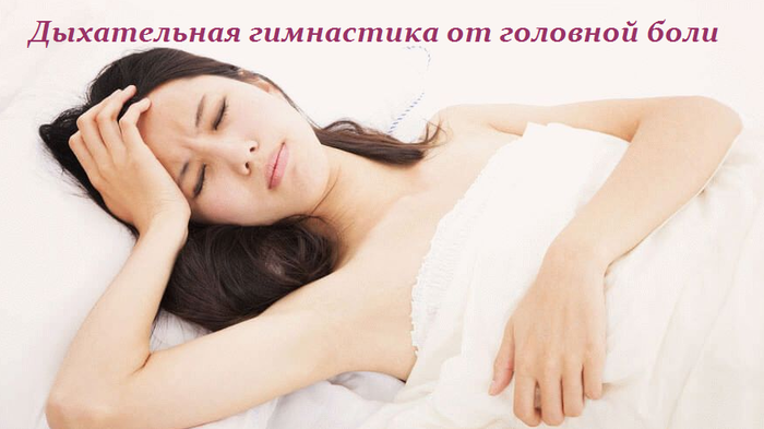 2749438_Dihatelnaya_gimnastika_ot_golovnoi_boli (700x393, 257Kb)
