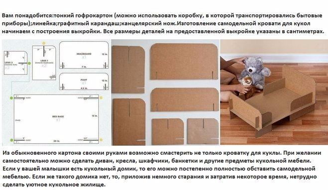 Как из бумаги сделать кроватку для куклы своими руками