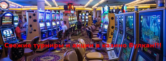 """alt=""""Свежие турниры и акции в казино Вулкан!!!""""/2835299_ (700x256, 331Kb)"""