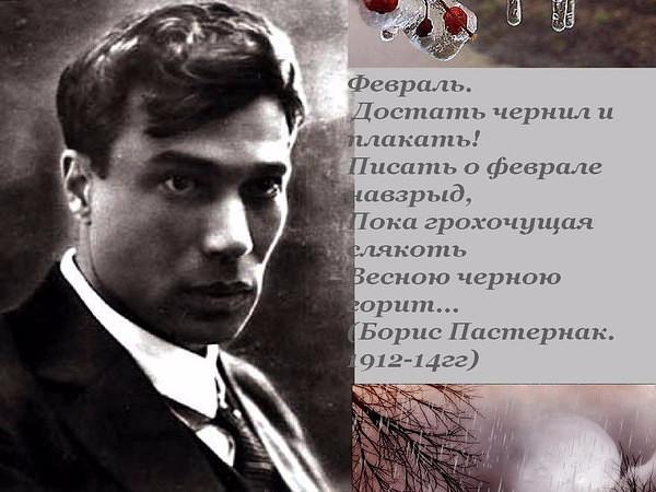 Б.Пастернак_февраль (600x450, 185Kb)