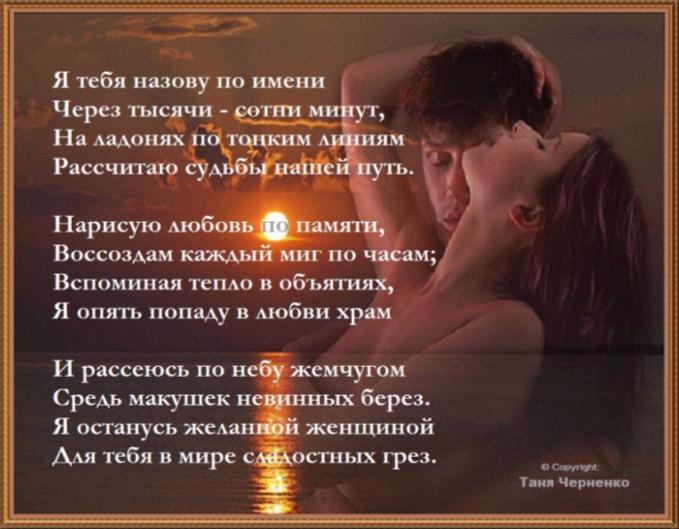 Стих любовная любовь