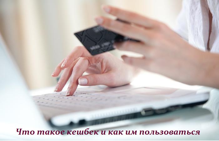 2749438_Chto_takoe_keshbek_i_kak_im_polzovatsya (700x450, 271Kb)