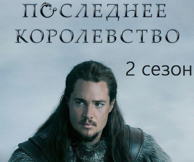 Наконец-то состоялась премьера 2 сезона сериала