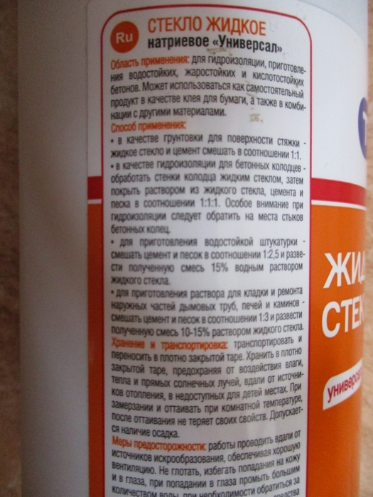 5871580_jidkoe_steklo_2dlya_pyblikacii (525x700, 262Kb)
