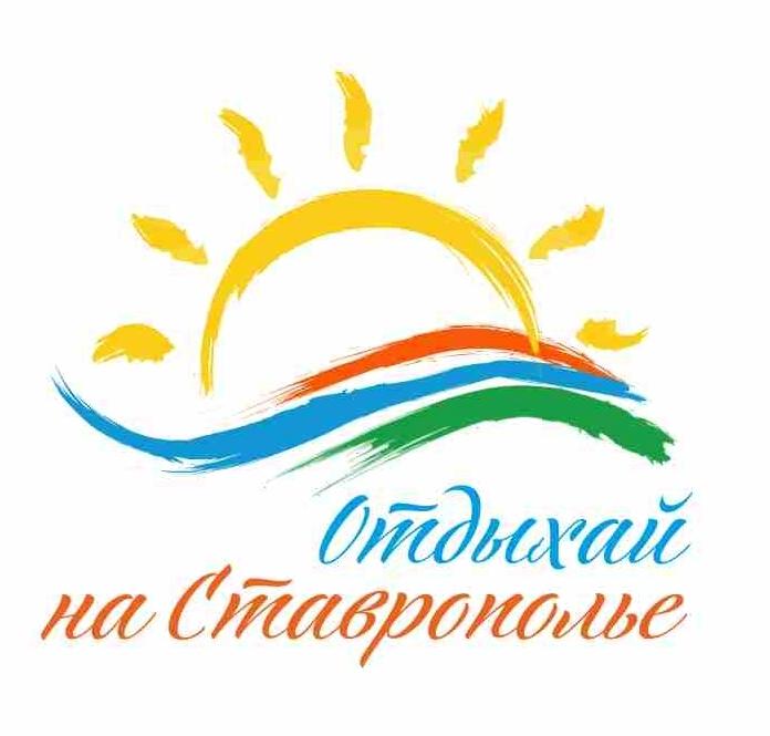 4945204_Logotip_Otdihai_na_Stavropole_2 (696x665, 163Kb)