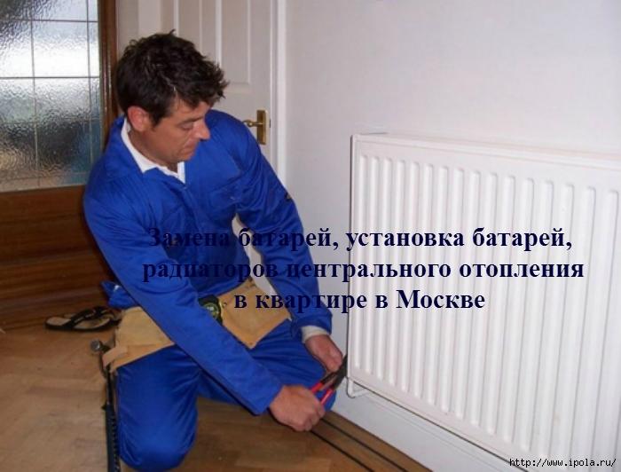"alt=""Замена батарей, установка батарей, радиаторов центрального отопления в квартире в Москве""/2835299_Zamena_batarei_ystanovka_batarei_radiatorov_centralnogo_otopleniya_v_kvartire_v_Moskve_2_ (700x532, 221Kb)"