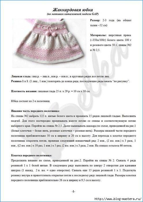 Вязание юбки на девочку 2 года с описаниями и схемами 47