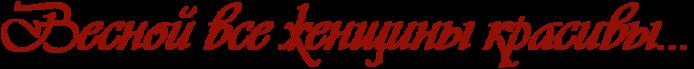2835299_Vesnoi_vse_jenshini_krasivi___ (700x69, 22Kb)