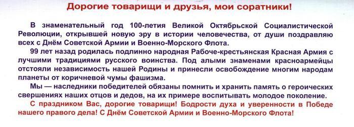 Инт 23 февраля День Советской Армии (700x252, 48Kb)