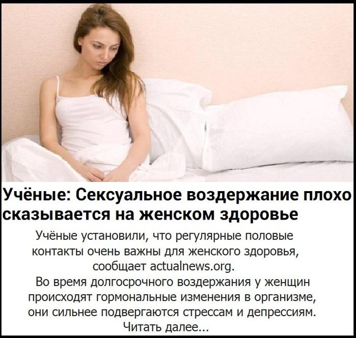 otsutstvie-seksa-dlya-zhenskogo-zdorovya