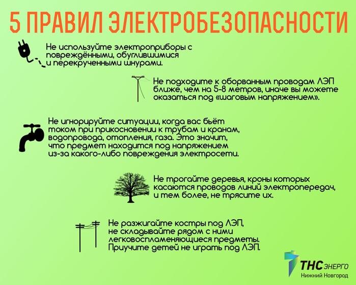 5 правил электробезопасности (700x559, 118Kb)