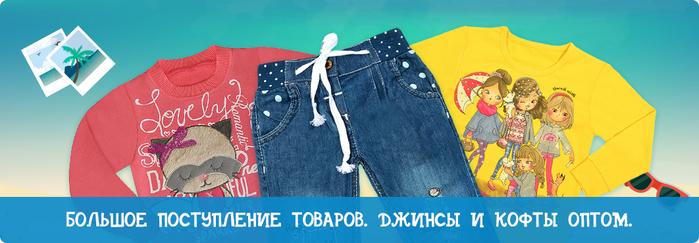 """alt=""""«Краски Детства» - детская одежда оптом в Новосибирске из Китая и Турции.""""/2835299_dzhinsy (700x243, 194Kb)"""