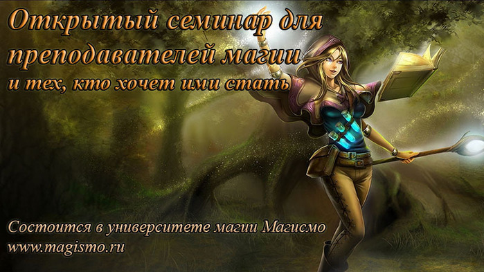 6038870_anons_seminara (700x393, 129Kb)