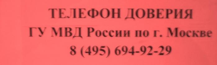 Телефон доверия МВД (700x210, 42Kb)
