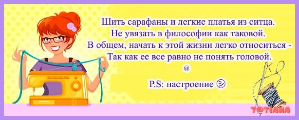 шьём (614x248, 132Kb)