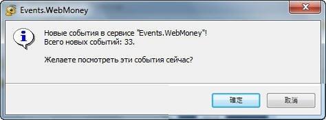 Отключаем оповещение Events.WebMoney