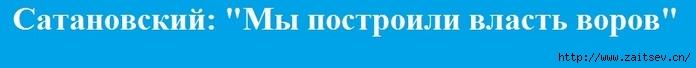 Сатановский: Мы построили власть воров/2178968_ (700x68, 30Kb)