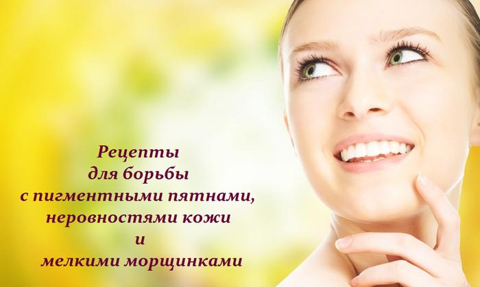 2749438_ecepti_dlya_borbi_s_pigmentnimi_pyatnami_nerovnostyami_koji_i_melkimi_morshinkami (700x419, 285Kb)