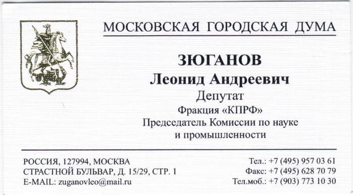 Леонид Андреевич Зюганов (700x386, 45Kb)