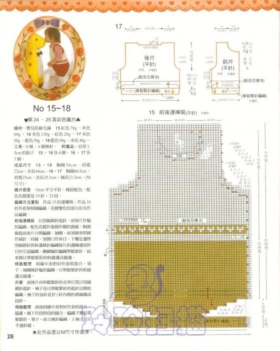 скачать схемы китайские по вязанию/3071837_28 (559x700, 275Kb)