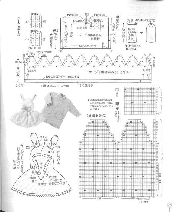 схемы вязания спицами/3071837_79 (579x700, 231Kb)