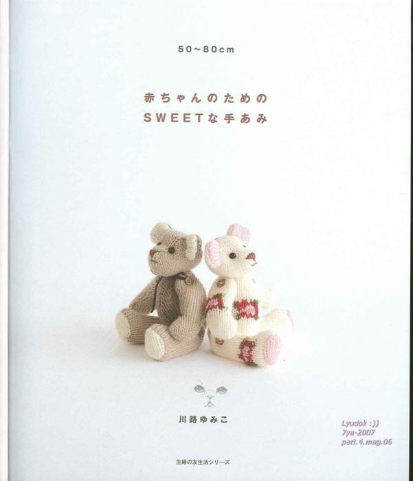 вязание игрушки и одежда/3071837_Baby_Knit_Sweet_5080cm_001 (601x700, 179Kb)