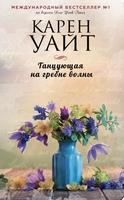 04 Karen_Uajt__Tantsuyuschaya_na_grebne_volny (124x200, 27Kb)