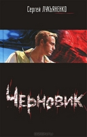 05 Sergej_Lukyanenko__Chernovik (128x200, 18Kb)
