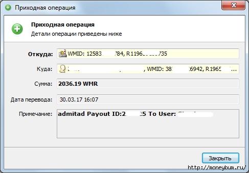 admitad | выплата 2036.19 wmr/3324669_2036_19 (487x339, 82Kb)