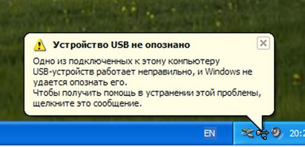 Что делать, если компьютер не распознает USB-флешку