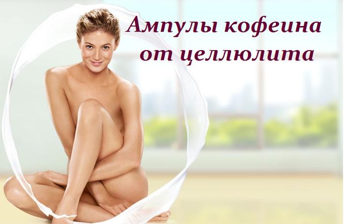 2749438_Ampyli_kofeina_ot_cellulita (700x455, 261Kb)