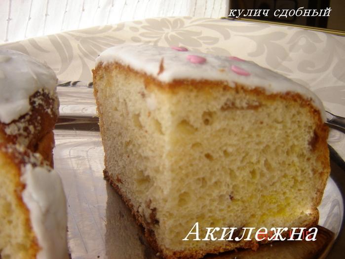 2835299_Kylich_Aprelskii_sdobnii3 (700x525, 193Kb)