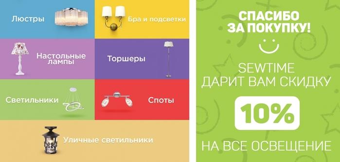 4815838_lights_sale_10_vk (700x333, 116Kb)