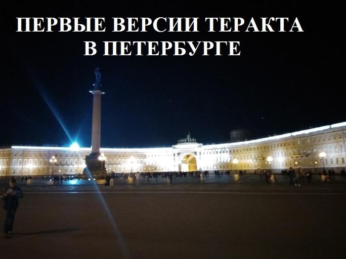 ТРАГЕДИЯ В ПИТЕРСКОМ МЕТРО: ВЕРСИИ ТЕРАКТА (ВИДЕО)