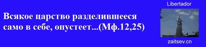 Всякое царство разделившееся само в себе, опустеет...(Мф.12,25)/2178968_tsarstvo (700x162, 29Kb)