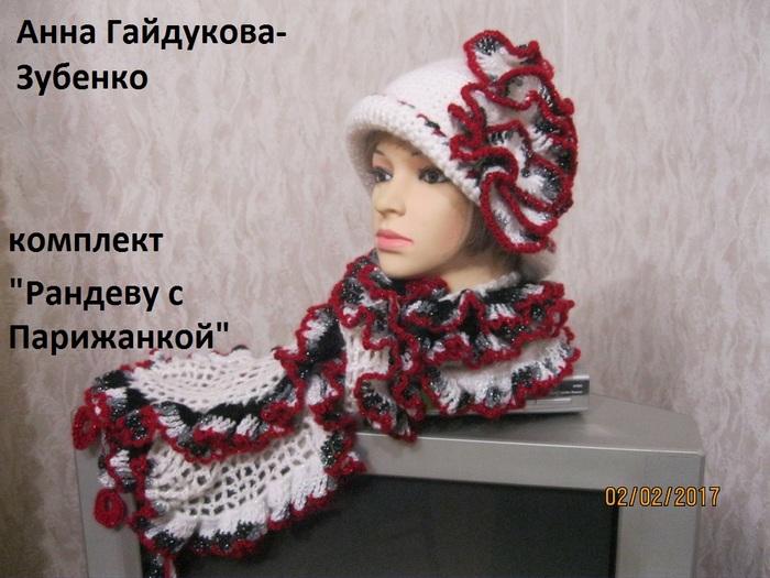 IMG_8381 (700x525, 123Kb)